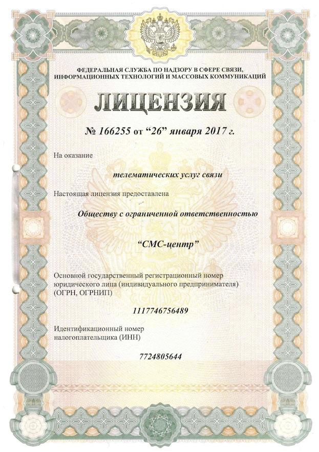 license_msk